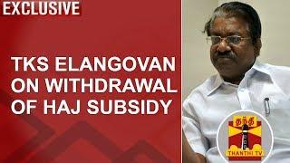 TKS Elangovan on withdrawal of Haj Subsidy | Thanthi TV