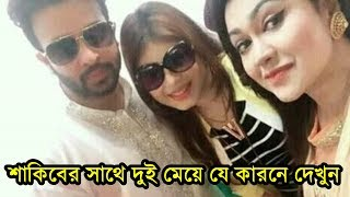 যে কারনে দুই মেয়েকে বিয়ে করবেন এবার নবাব শাকিব খান দেখুন - Shakib Khan latest Bangla Movie News 2017