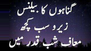 Shab e Qadar Par Saaray Gunaah Muaaf Karayen | The Urdu Teacher