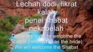 lecha dodi with lyrics