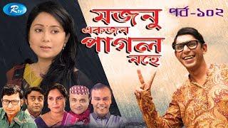Mojnu Akjon Pagol Nohe | Ep-102 | মজনু একজন পাগল নহে | Chanchal Chowdhury | Babu | Bangla Natok
