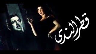 فيلم قطر الندى - Atr El Nada Movie
