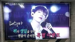 【TVPP】 V(BTS) - V's 21th birthday event, 뷔(방탄소년단) - 21번째 생일 이벤트! @Celebrity Bromance
