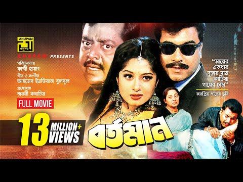 Xxx Mp4 Bortoman বর্তমান Manna Moushumi Dipjol Bangla Full Movie 3gp Sex
