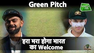 पहले टेस्ट में #TeamIndia को मिलेगी एेसी खतरनाक #GreenPitch | Sports Tak