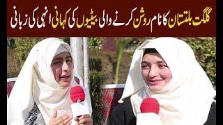 Proud Daughters of Gilgit Baltistan -Winners of Enterprise Challenge Pakistan |Dekhty Raho TV|-HD