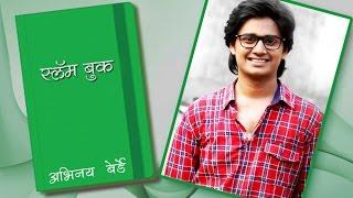 Abhinay Berde's Slambook | Talks About Dance, New Movie, Hairstyle | Marathi Entertainment