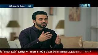 رحلة حب في الله| مع الشيخ تامر مطر الحلقة الكاملة 24 مايو