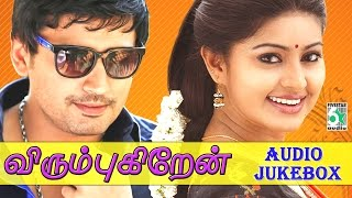 Virumbukiren Tamil Movie Audio Jukebox (Full Songs)