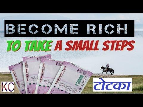 छोटे-छोटे टिप्स अपनाएं और अमीर बन जाएं!!how to become rich in short time