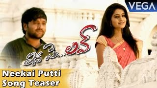 Ika Se Love Movie || Neekai Putti Song Teaser || Latest Telugu Movie 2016