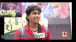 BOTHA makkal Reviews | tamil movie review | S WEB TV