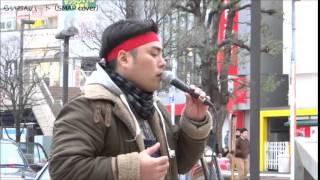ゴリ山田カバ男 路上ライブメドレーVol.2(2015/2/14~3/8)