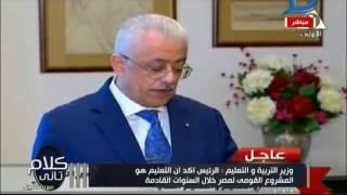 كلام تانى  حوار وزير التربية والتعليم مع رشا نبيل حول رؤيته للتطوير بمنظومة التعليم