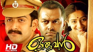 Malayalam Full Movie | Oruvan [ Full HD ] | Action Movie | Ft. Prithviraj, Indrajith, Lal