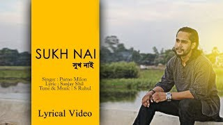 Sukh Nai | Purno Milon | Purno Milone Sukh Nai | Lyrical Video | Bangla New Song | 2017