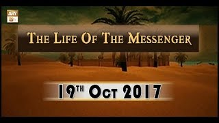 Life of Massenger - Topic - Preaching Of Islam By Prophet (S.A.W.W) - ARY Qtv