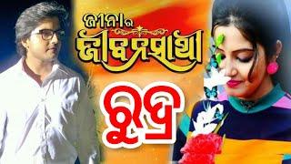 Jinara jibana Sathi || Odishas Popular Reality Show ||Rudra Panigrahi|| Odia Actress Zeena Samala