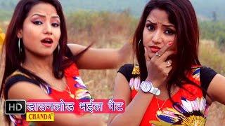 Download Bhaiel Pet || डाउनलोड भईल पेट || Bhojpuri Hot Songs