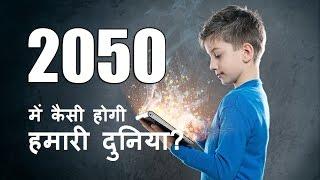 2050 (The Future) in Hindi