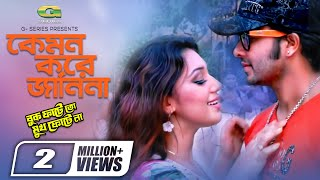 Kemon Kore Janina || ft Shakib Khan | Apu Biswas | by Doli Syaontoni and Palash | HD1080p 2017