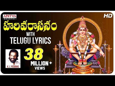 Xxx Mp4 Harivarasanam Popular Ayyappa Song By K J Yesudas Video Song With Telugu Lyrics 3gp Sex