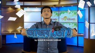Ajob Toh !! || Ep 04 || Educational Issues of Bangladesh || Mango Squad || Shamim Hasan Sarkar