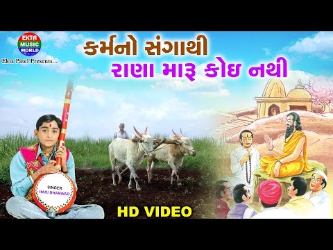 Xxx Mp4 Karmano Sangathi Hari Bharwad Best Gujrati Song 3gp Sex