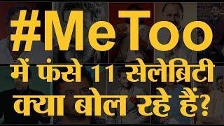 Nana Patekar, Alok Nath, Vikas Bahl, Rajat Kapoor, Gursimran khamba पर लगे हैं यौन शोषण के आरोप