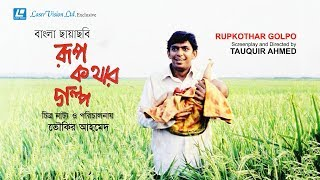 Rup Kothar Golpo | Bangla HD Movie | Tauquir Ahmed | Chanchal Chowdhury, Mosharraf Karim