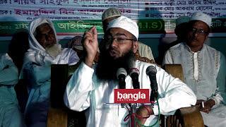 Konodin Ei Kothata Shunechen Kina Ta Ami Janina by Shaikh Mujaffor bin Mohsin - New Bangla Waz 2017