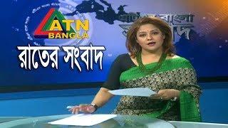 এটিএন বাংলা রাতের সংবাদ । ATN BANGLA News at 10pm | 11.11.2018