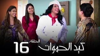مسلسل كيد الحموات الحلقة |16 | Ked El Hmwat Series Eps