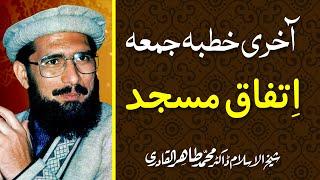 Last Speech of Jumma in Ittefaq Masjid by Shaykh-ul-Islam Dr. Muhammad Tahir-ul-Qadri