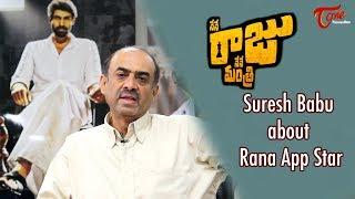 Daggubati Suresh Babu about Rana App Star | #NeneRajuNeneMantri