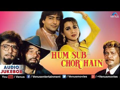 Xxx Mp4 Hum Sub Chor Hain Full Hindi Songs Dharmendra Kamal Sadana Ritu Shivpuri AUDIO JUKEBOX 3gp Sex