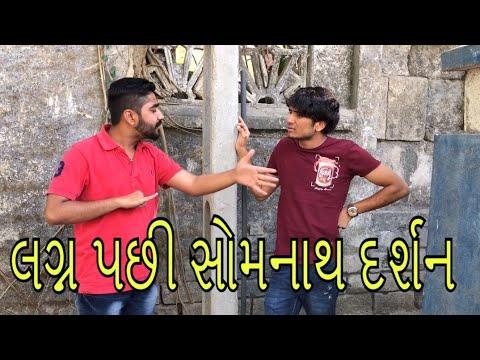 Xxx Mp4 લગ્ન પછી સોમનાથ દર્શન કરવા જાવા પડે હો Dhaval Domadiya 3gp Sex