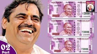 Mayabhai Ahir || Mayabhai ahirno Mojilo Dayro-2017 ||  Full Gujarati Comedy Jokes || Part-02