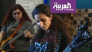 """""""سلايف تو سيرنز"""" أول فرقة ماتل نسائية في الشرق الأوسط"""
