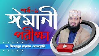 Bangla Waz-মাওলানা মিজানুর রহমান আজহারী । Sheikh Mizanur Rahman Azhari
