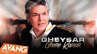 Gheysar - Ghere Kamar OFFICIAL VIDEO | قیصر - قر کمر