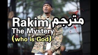 Rakim - Mystery ( Who Is God ) أغنية راكيم مترجمة