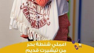 اعملي بنفسكِ حقيبة بحر من تيشيرت قديم | how to make sea bag from old t shirt