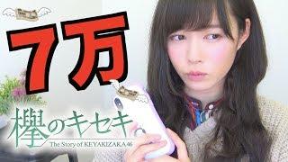 【欅坂46】ケヤキセに7万円課金した女のボックス紹介と成人式ガチャ