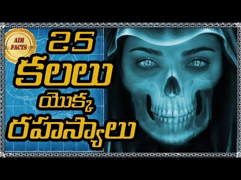 Unknown Facts About Dreams In Telugu | Secrets of Dreams Telugu | Mystery Of Dreams Telugu |AimFacts