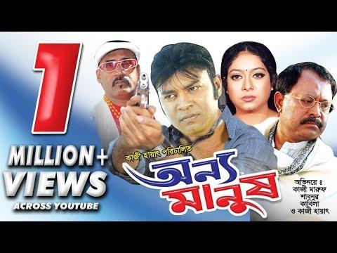Onno Manush 2016 | Bangla Movie | Kazi Maruf | Shabnur | Kabila | Kazi Hayat | CD Vision