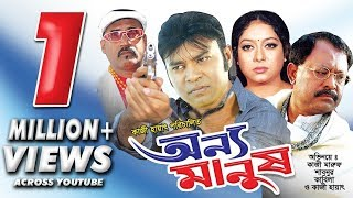 Onno Manush 2016 | Bangla Movie | Kazi Maruf | Shabnur | Kabila | Kazi Hayat | CD Vision