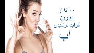 در طول روز چقدر باید آب بنوشیم؟