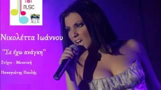 Nikoletta Ioannou / Νικολέττα Ιωάννου - Σε έχω ανάγκη