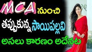 Sai pallavi Dropped out of MCA movie | Nani | Dilraju
